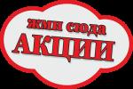 knopka_oblako_aktcii_small2